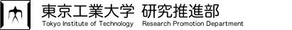 東京工業大学 研究推進部